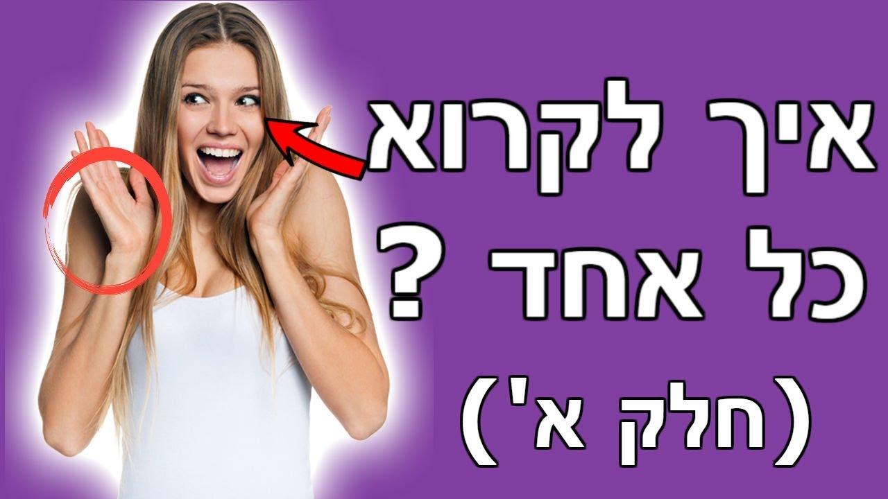 איך לקרוא כל אחד שפת גוף