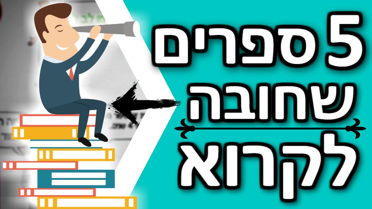 5 ספרים שכל אחד חייב לקרוא- ספרי התפתחות אישית מומלצים