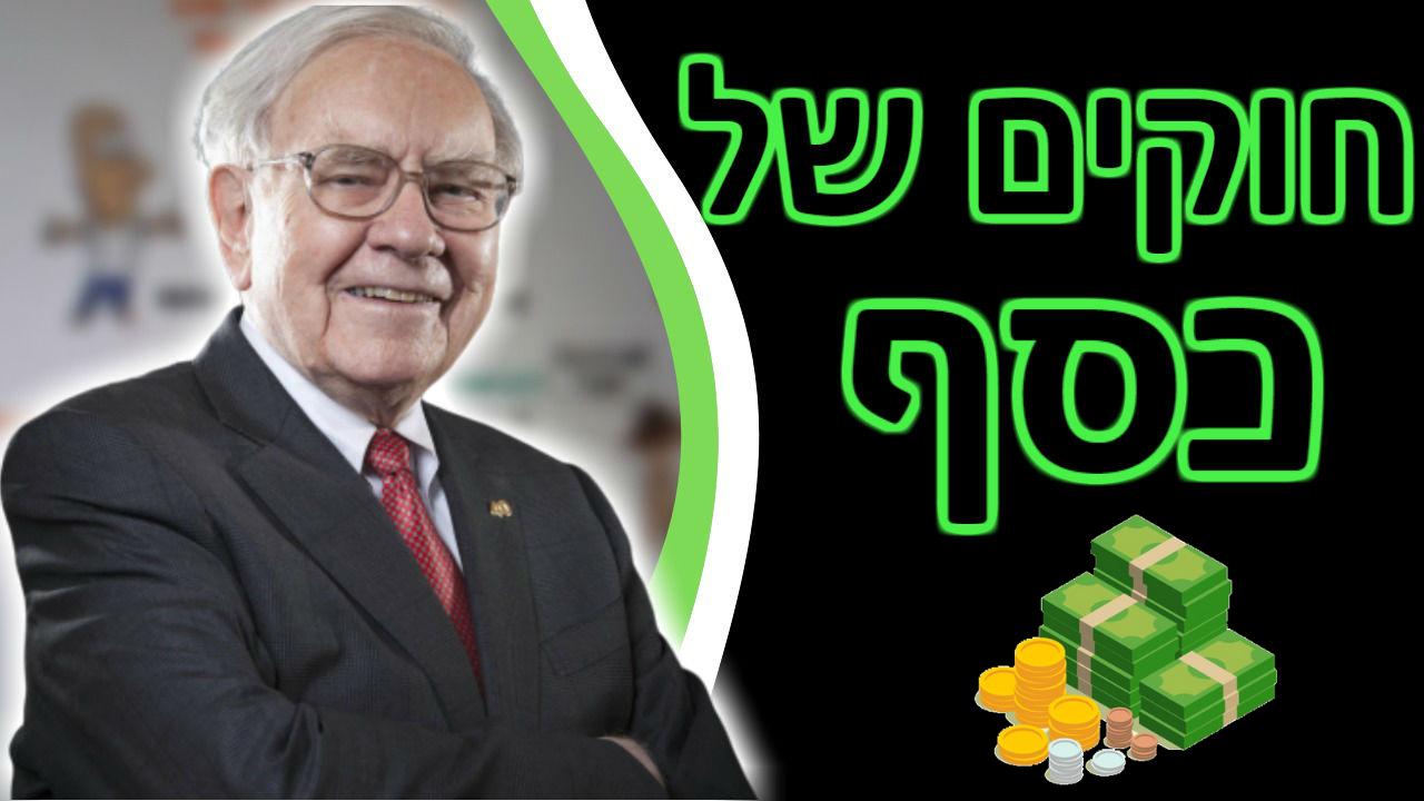 3 חוקים של כסף כדי להתעשר